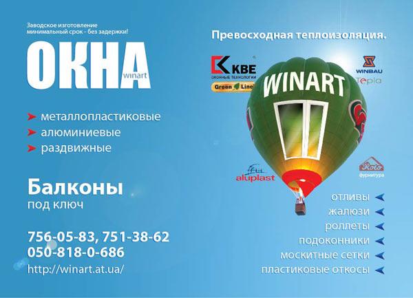 Логотип, фотография компании «WINART.WS»